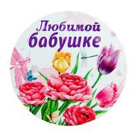 """Магнит пластмассовый """"Любимой бабушке"""" (7,5х7,5 см)"""