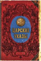 """Записная книжка """"Царские указы"""" (А5)"""