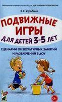 Подвижные игры для детей 3-5 лет. Сценарии физкультурных занятий и развлечений в ДОУ