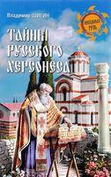 Тайны русского Херсонеса