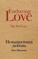 Невыносимая любовь (м)