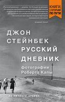 Стейнбек. Русский дневник (м)