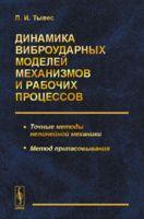 Динамика виброударных моделей механизмов и рабочих процессов