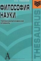 Философия науки. Терминологический словарь