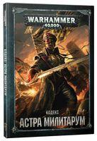 Warhammer 40.000. Кодекс: Астра Милитарум