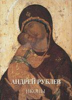 Андрей Рублев. Иконы