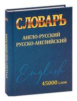 Словарь. Англо-Русский. Русско-Английский