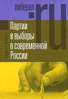 Партия и выборы в современной России. Эволюция и деволюция