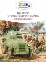 Великая Отечественная война. Беларусь в 1941 году