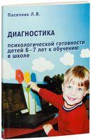 Диагностика психологической готовности детей 6-7 лет к обучению в школе