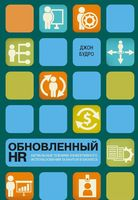 Обновленный HR. Актуальные техники эффективного использования талантов в бизнесе