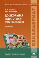 Дошкольная педагогика. Теория воспитания