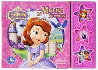 Disney. Принцесса София. Магия дружбы