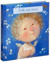 """Книга-открытка """"Тебе, мой ангел"""""""