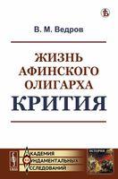 Жизнь афинского олигарха Крития