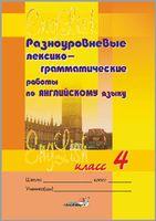 Разноуровневые лексико-грамматические работы по английскому языку. 4 класс
