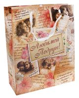 "Пакет бумажный подарочный ""Любимой подруге"" (12х15х5,5 см; арт. 10320897)"
