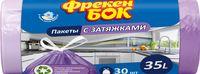 Пакеты для мусора с затяжками (30 шт.; 35 л; фиолетовый)