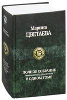 Марина Цветаева. Полное собрание поэзии, прозы, драматургии в одном томе
