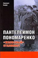 """Пантелеймон Пономаренко: """"железный"""" сталинист"""