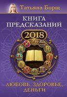 Книга предсказаний на 2018 год. Любовь, здоровье, деньги