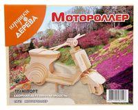 """Сборная деревянная модель """"Мотороллер"""""""
