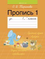 Пропись 1. Учебное пособие для 1 класса