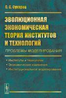 Эволюционная экономическая теория институтов и технологий