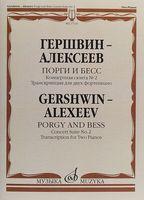 Гершвин - Алексеев. Порги и Бесс. Концертная сюита №2. Транскрипция для двух фортепиано