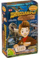"""Набор палеонтолога """"Динозавры 2 в 1"""""""