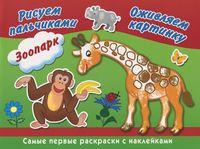 Зоопарк. Рисуем пальчиками