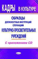 Кадры в культуре. Образцы должностных инструкций служащим культурно-просветительных учреждений (+ CD)
