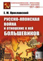 Русско-японская война и отношение к ней большевиков