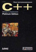 Язык программирования C++ Platinum Edition. Лекции и упражнения