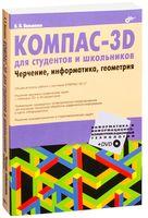 КОМПАС-3D для студентов и школьников. Черчение, информатика, геометрия (+ DVD)