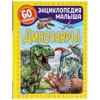 Энциклопедия малыша. Динозавры