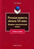 Русская повесть начала XX века. Жанрово-типологический аспект