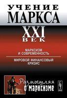 Учение Маркса. XXI век