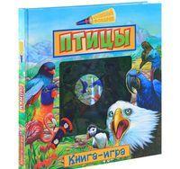 Птицы. Книжка-игрушка