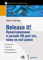 Release it! Проектирование и дизайн ПО для тех, кому не всё равно
