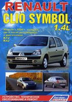Renault Clio Symbol. Модели с 2000 г. (до и после рестайлинга). Устройство, техническое обслуживание и ремонт