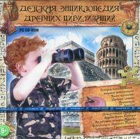 Детская энциклопедия древних цивилизаций