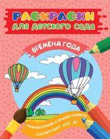 Раскраски для детского сада. Времена года