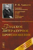 Русское литературное произношение (м)