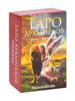 Таро архангелов (78 карт + брошюра с инструкцией)