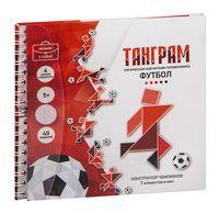 Танграм. Футбол