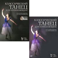 Классический танец для начинающих (+ DVD)