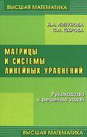 Матрицы и системы линейных уравнений