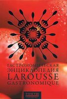 Гастрономическая энциклопедия Ларусс. Том 8