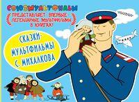 Сказки-мультфильмы С. Михалкова